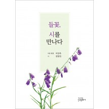 들꽃, 시를 만나다