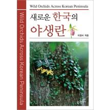 새로운 한국의 야생란