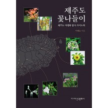 제주도 꽃나들이 - 제주도 야생화 탐사 가이드북