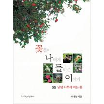 꽃나들이 05 - 남녘 나무에 피는 꽃 -